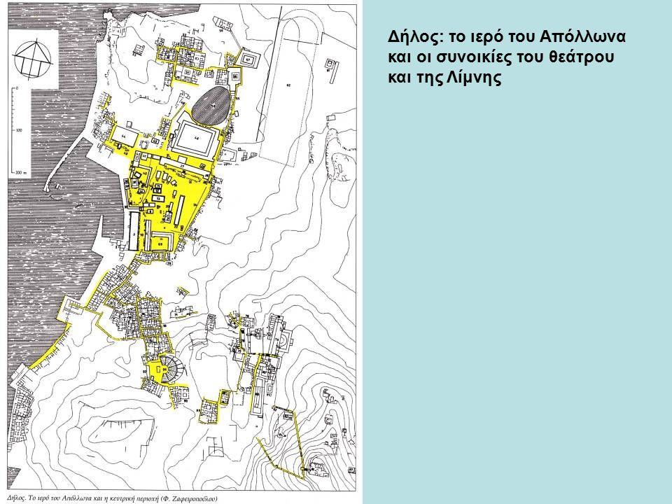 Δήλος: το ιερό του Απόλλωνα και οι συνοικίες του θεάτρου και της Λίμνης