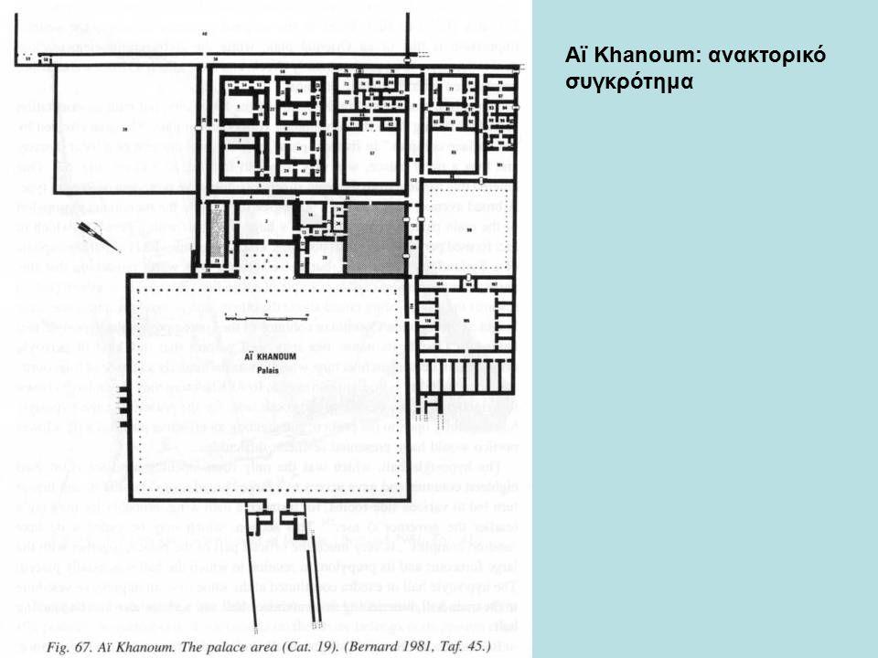 Αϊ Khanoum: ανακτορικό συγκρότημα