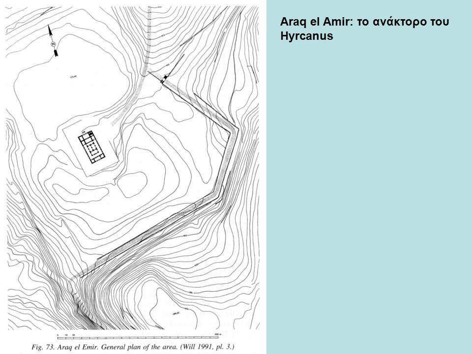Araq el Amir: το ανάκτορο του Hyrcanus