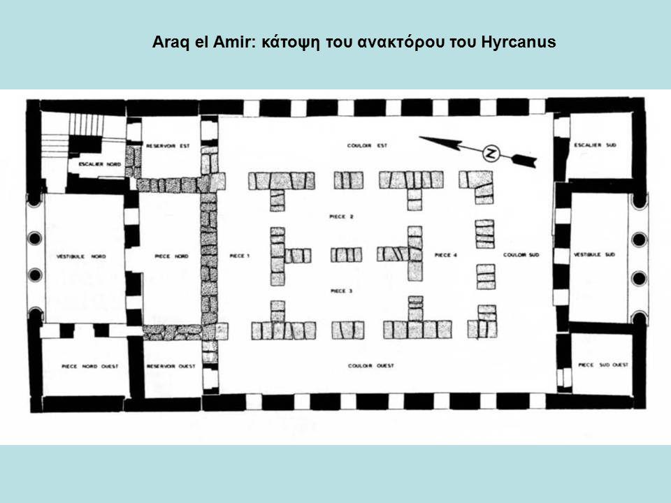 Araq el Amir: κάτοψη του ανακτόρου του Hyrcanus