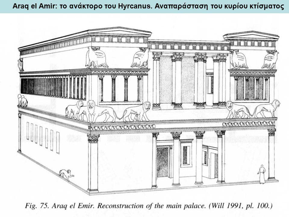 Araq el Amir: το ανάκτορο του Hyrcanus. Αναπαράσταση του κυρίου κτίσματος
