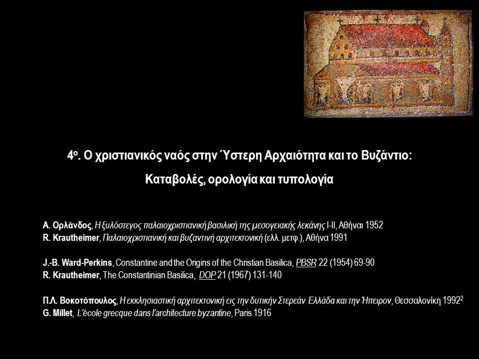 4 ο. Ο χριστιανικός ναός στην Ύστερη Αρχαιότητα και το Βυζάντιο: Καταβολές, ορολογία και τυπολογία Α. Ορλάνδος, Η ξυλόστεγος παλαιοχριστιανική βασιλικ