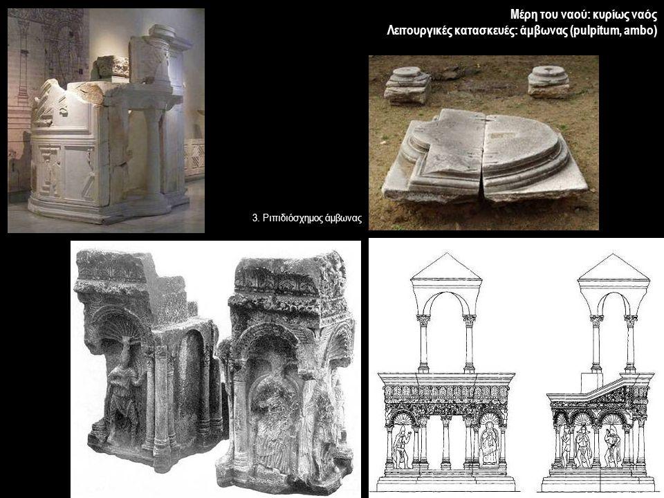 3. Ριπιδιόσχημος άμβωνας Μέρη του ναού: κυρίως ναός Λειτουργικές κατασκευές: άμβωνας (pulpitum, ambo)