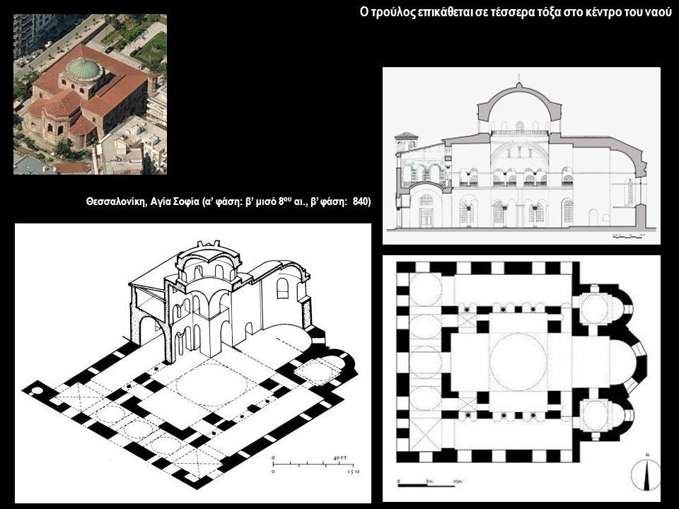 Θεσσαλονίκη, Αγία Σοφία (α' φάση: β' μισό 8 ου αι., β' φάση: 840) Ο τρούλος επικάθεται σε τέσσερα τόξα στο κέντρο του ναού