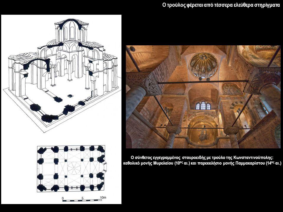 Ο σύνθετος εγγεγραμμένος σταυροειδής με τρούλο της Κωνσταντινούπολης: καθολικό μονής Μυρελαίου (10 ος αι.) και παρεκκλήσιο μονής Παμμακαρίστου (14 ος αι.)