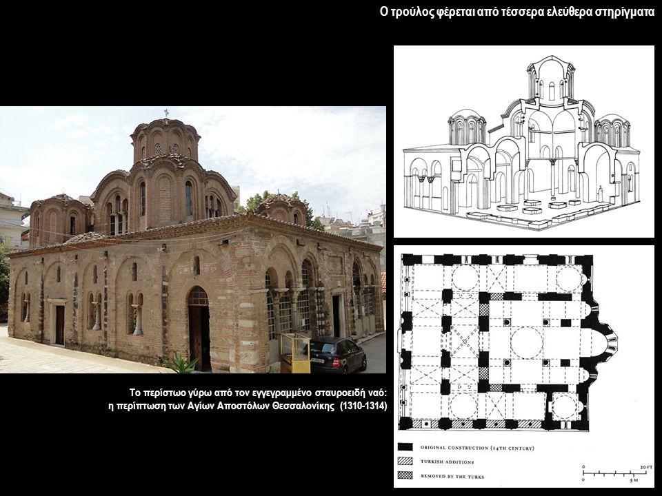 Ο τρούλος φέρεται από τέσσερα ελεύθερα στηρίγματα Το περίστωο γύρω από τον εγγεγραμμένο σταυροειδή ναό: η περίπτωση των Αγίων Αποστόλων Θεσσαλονίκης (1310-1314)
