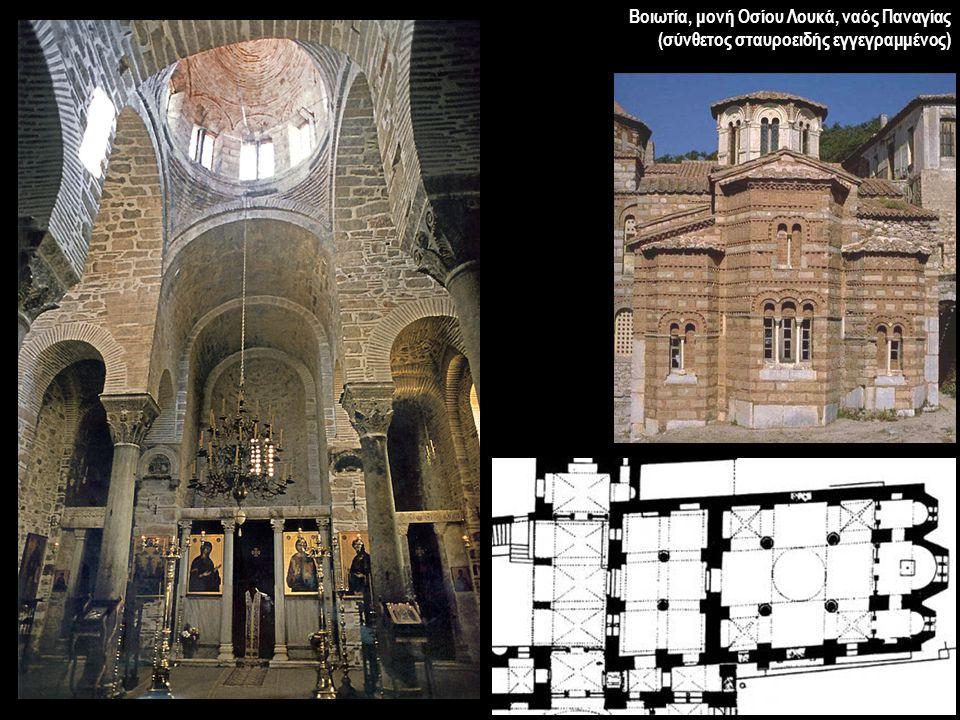Βοιωτία, μονή Οσίου Λουκά, ναός Παναγίας (σύνθετος σταυροειδής εγγεγραμμένος)