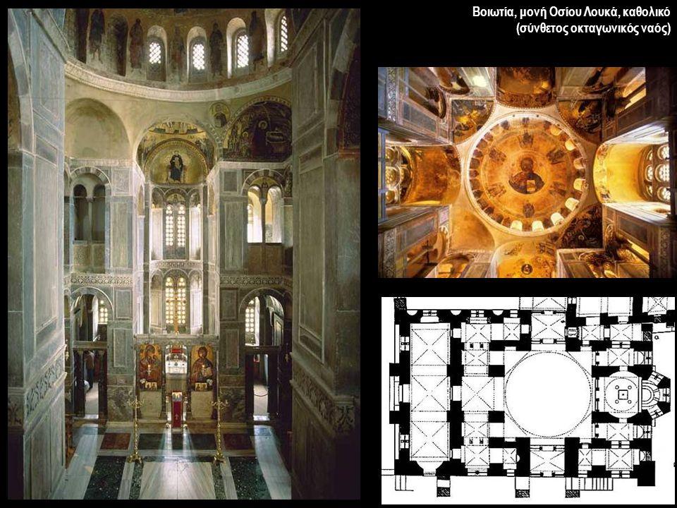 Βοιωτία, μονή Οσίου Λουκά, καθολικό (σύνθετος οκταγωνικός ναός)
