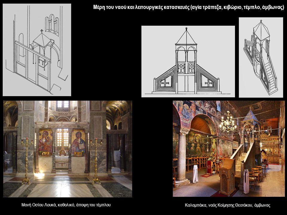 Μέρη του ναού και λειτουργικές κατασκευές (αγία τράπεζα, κιβώριο, τέμπλο, άμβωνας) Καλαμπάκα, ναός Κοίμησης Θεοτόκου, άμβωνας Μονή Οσίου Λουκά, καθολικό, άποψη του τέμπλου