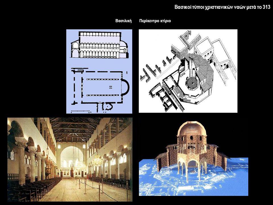 Βασικοί τύποι χριστιανικών ναών μετά το 313 ΒασιλικήΠερίκεντρο κτίριο