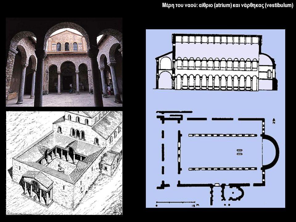 Μέρη του ναού: κυρίως ναός (quadratum populi)