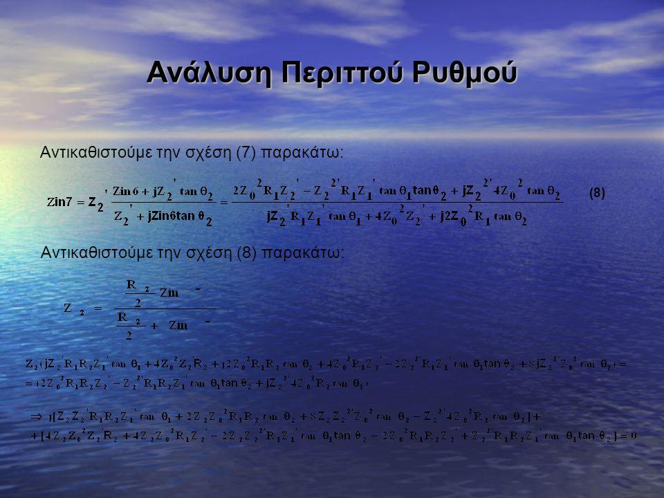 Ανάλυση Περιττού Ρυθμού Αντικαθιστούμε την σχέση (7) παρακάτω: (8)(8) Αντικαθιστούμε την σχέση (8) παρακάτω: