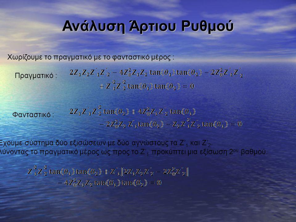 Ανάλυση Άρτιου Ρυθμού Βρίσκοντας τη ρίζα έχουμε : Όπου : (3)(3) Στην συνέχεια λύνοντας το φανταστικό μέρος ως προς το Ζ' 2 και εφαρμόζοντας την σχέση (3) έχουμε : (4)(4)