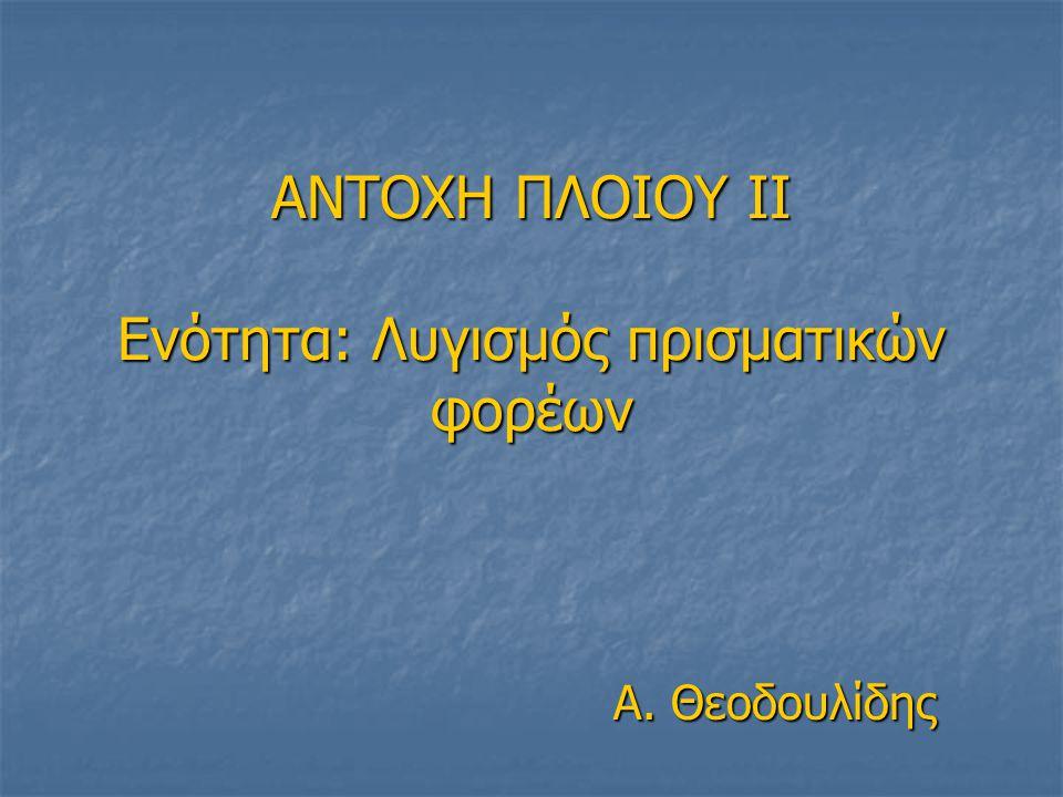 ΑΝΤΟΧΗ ΠΛΟΙΟΥ ΙI Eνότητα: Λυγισμός πρισματικών φορέων Α. Θεοδουλίδης