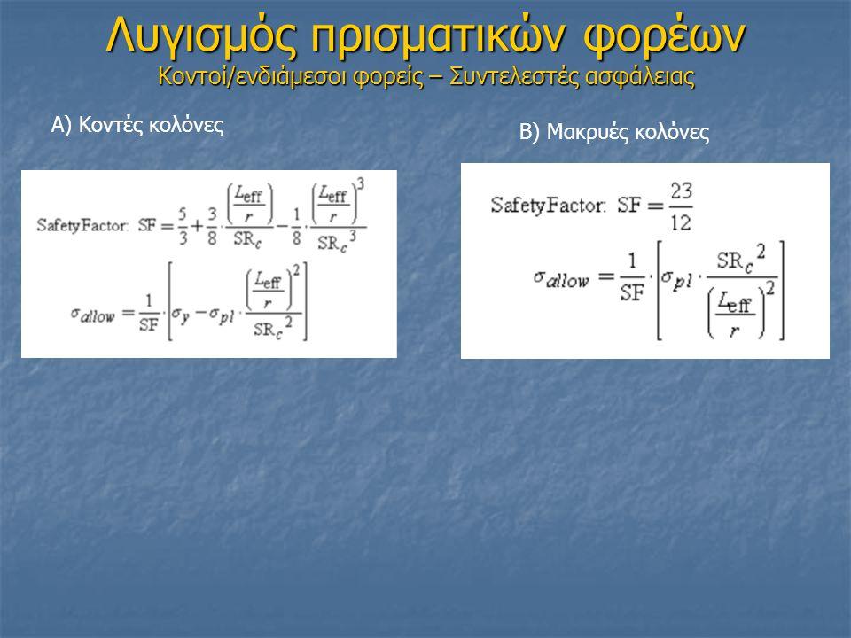 Λυγισμός πρισματικών φορέων Κοντοί/ενδιάμεσοι φορείς – Συντελεστές ασφάλειας Α) Κοντές κολόνες Β) Μακρυές κολόνες