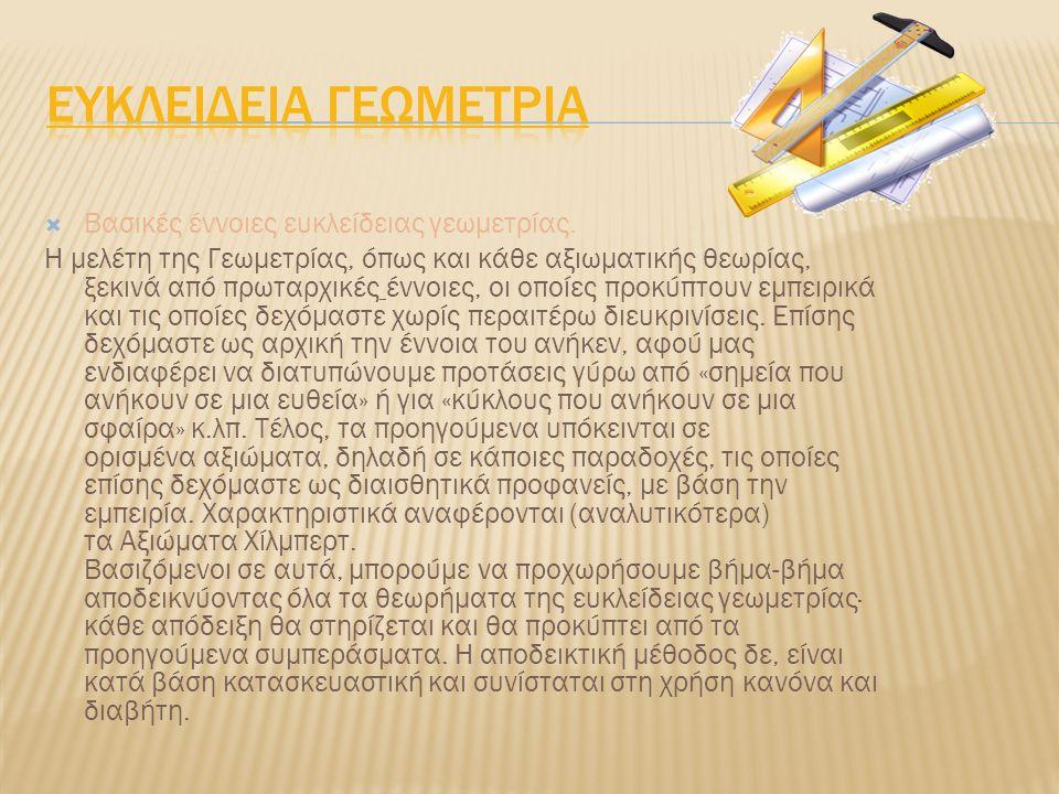  Υπερβολική γεωμετρία Αναπτύχθηκε από τον Ρώσο Μαθηματικό Λομπατζέφσκι (1792- 1856).