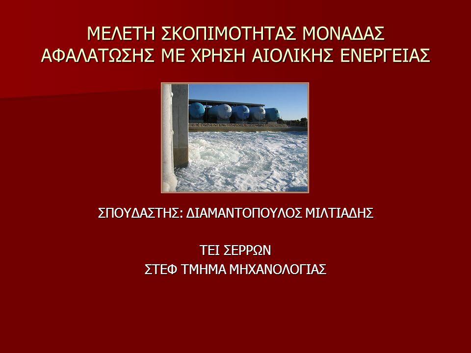 Χερσαία Αιολικά Πάρκα Οι χερσαίες εγκαταστάσεις ανεμογεννητριών σε λοφώδεις ή ορεινές περιοχές τείνουν να είναι σε κορυφογραμμές.
