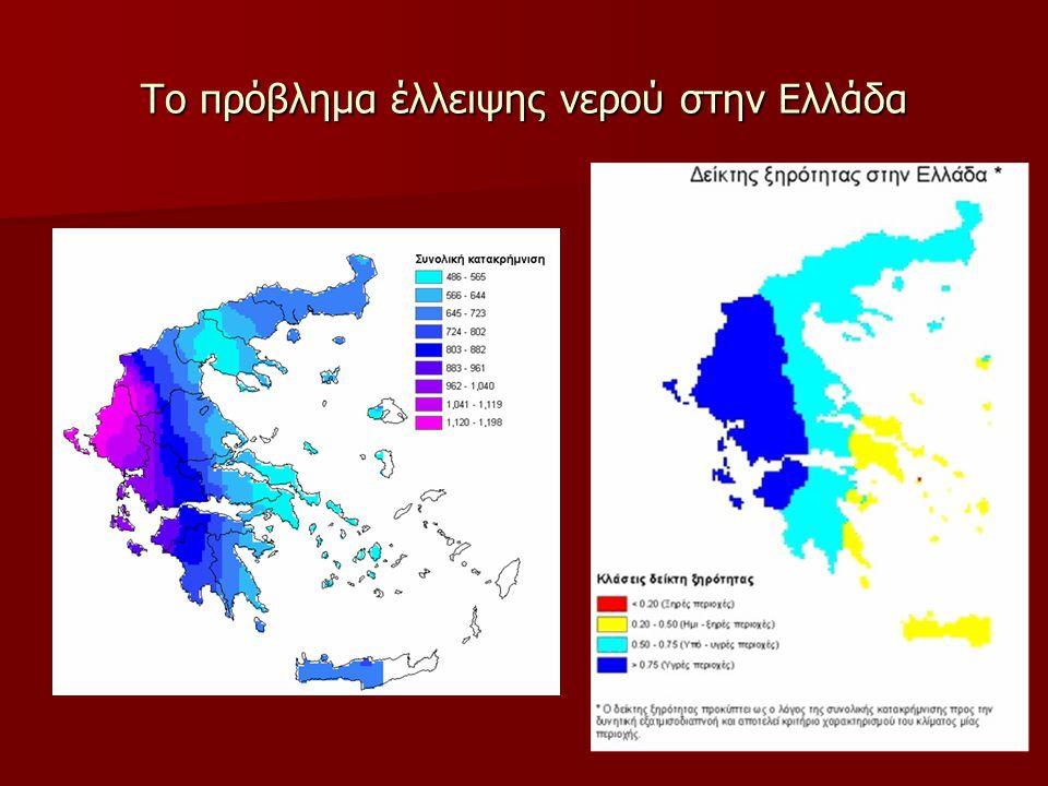 Το πρόβλημα έλλειψης νερού στην Ελλάδα