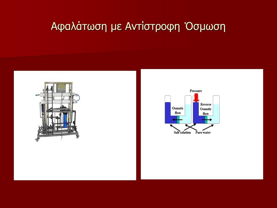 Τεχνολογίες Αφαλάτωσης Με απλή ή πολλών βαθμίδων απόσταξη(MED) Με απλή ή πολλών βαθμίδων απόσταξη(MED) Με πολυβάθμια ακαριαία εξάτμιση(MSF) Με πολυβάθμια ακαριαία εξάτμιση(MSF) Με ηλιακή εξάτμιση Με ηλιακή εξάτμιση Με ηλεκτροδιάλυση(ED) Με ηλεκτροδιάλυση(ED) Με υπερδιήθηση(UF) Με υπερδιήθηση(UF) Με μικροδιήθηση Με μικροδιήθηση Με νανοδιήθηση Με νανοδιήθηση Με γεωθερμία Με γεωθερμία Με μηχανική συμπίεση ατμού(VC) Με μηχανική συμπίεση ατμού(VC) Με αντίστροφη όσμωση(RO) Με αντίστροφη όσμωση(RO)