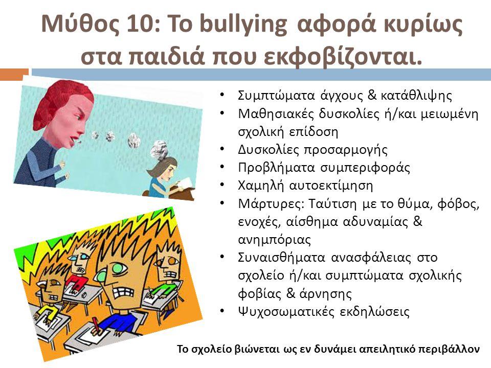 Μύθος 10: Το bullying αφορά κυρίως στα παιδιά που εκφοβίζονται. Συμπτώματα άγχους & κατάθλιψης Μαθησιακές δυσκολίες ή/και μειωμένη σχολική επίδοση Δυσ