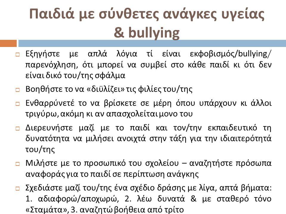 Παιδιά με σύνθετες ανάγκες υγείας & bullying  Εξηγήστε με απλά λόγια τί είναι εκφοβισμός / bullying / παρενόχληση, ότι μπορεί να συμβεί στο κάθε παιδ