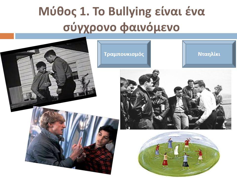 Μύθος 1. Το Bullying είναι ένα σύγχρονο φαινόμενο Τραμ π ουκισμόςΝταηλίκι