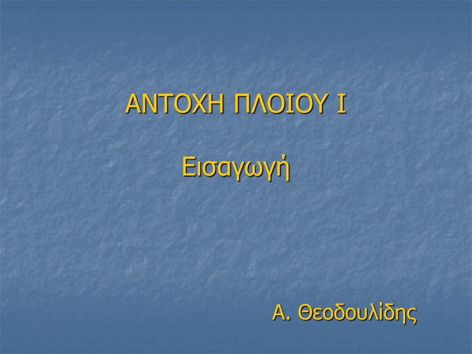 ΑΝΤΟΧΗ ΠΛΟΙΟΥ Ι Εισαγωγή Α. Θεοδουλίδης
