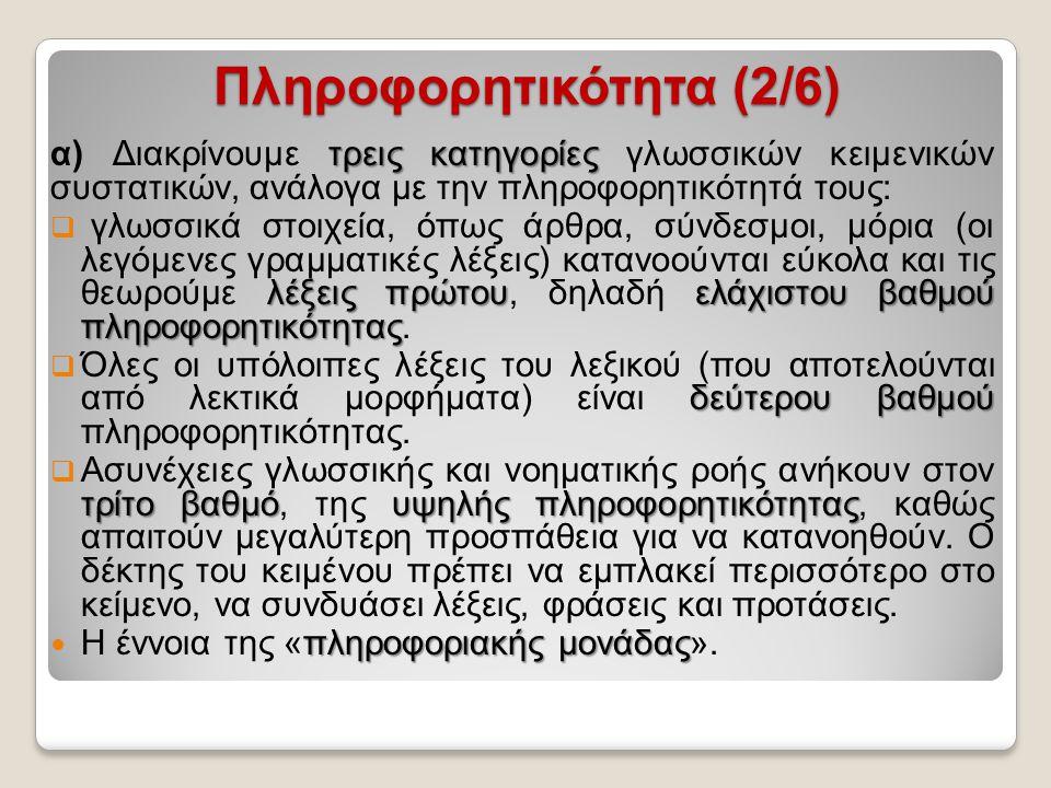 Πληροφορητικότητα (2/6) τρεις κατηγορίες α) Διακρίνουμε τρεις κατηγορίες γλωσσικών κειμενικών συστατικών, ανάλογα με την πληροφορητικότητά τους: λέξει