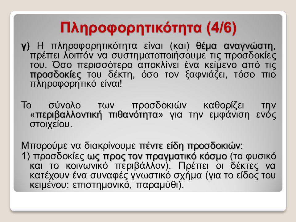 Πληροφορητικότητα (4/6) θέμα αναγνώστη προσδοκίες γ) Η πληροφορητικότητα είναι (και) θέμα αναγνώστη, πρέπει λοιπόν να συστηματοποιήσουμε τις προσδοκίε