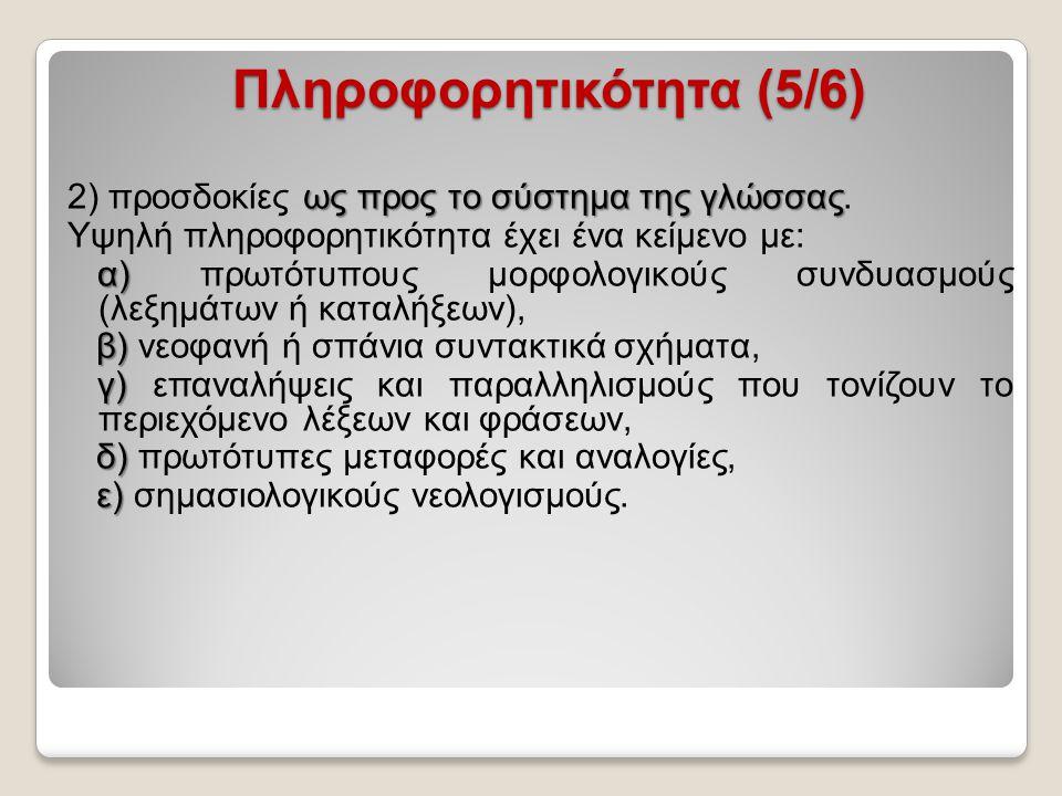 Πληροφορητικότητα (5/6) ως προς το σύστημα της γλώσσας 2) προσδοκίες ως προς το σύστημα της γλώσσας. Υψηλή πληροφορητικότητα έχει ένα κείμενο με: α) α