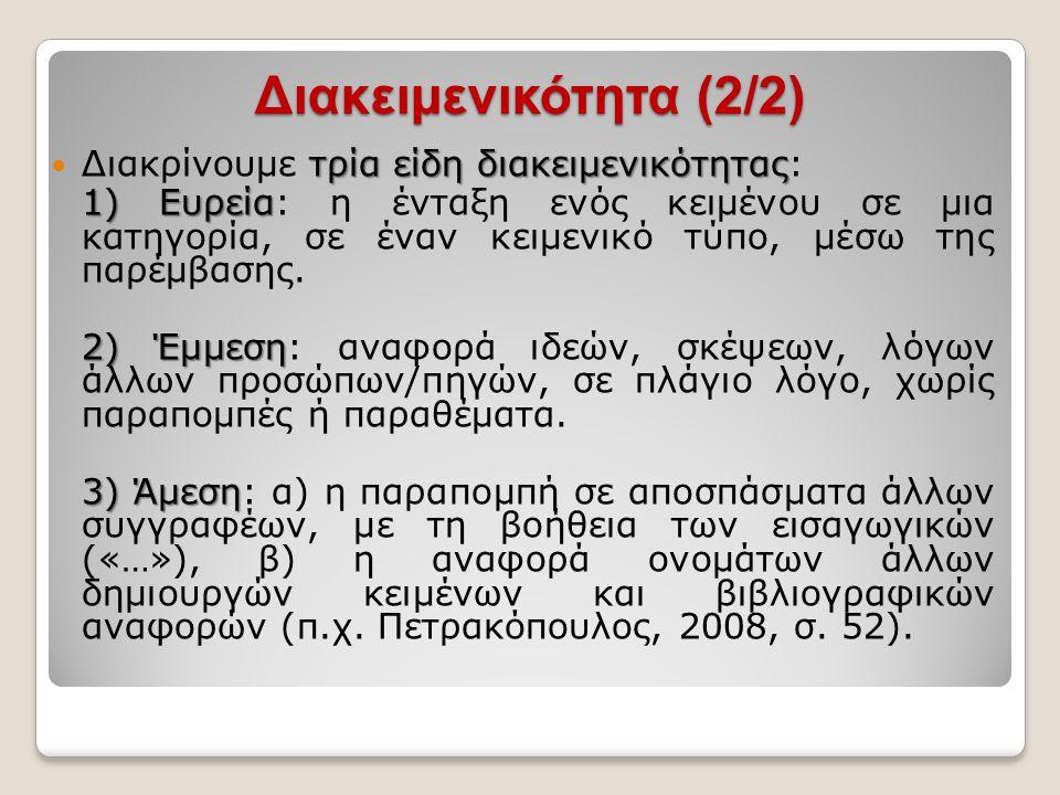 Διακειμενικότητα (2/2) τρία είδη διακειμενικότητας Διακρίνουμε τρία είδη διακειμενικότητας: 1) Eυρεία 1) Eυρεία: η ένταξη ενός κειμένου σε μια κατηγορία, σε έναν κειμενικό τύπο, μέσω της παρέμβασης.