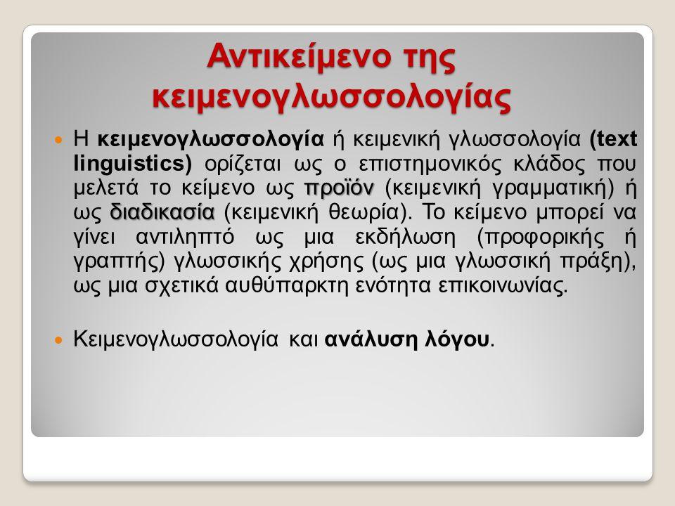 Πληροφορητικότητα (5/6) ως προς το σύστημα της γλώσσας 2) προσδοκίες ως προς το σύστημα της γλώσσας.