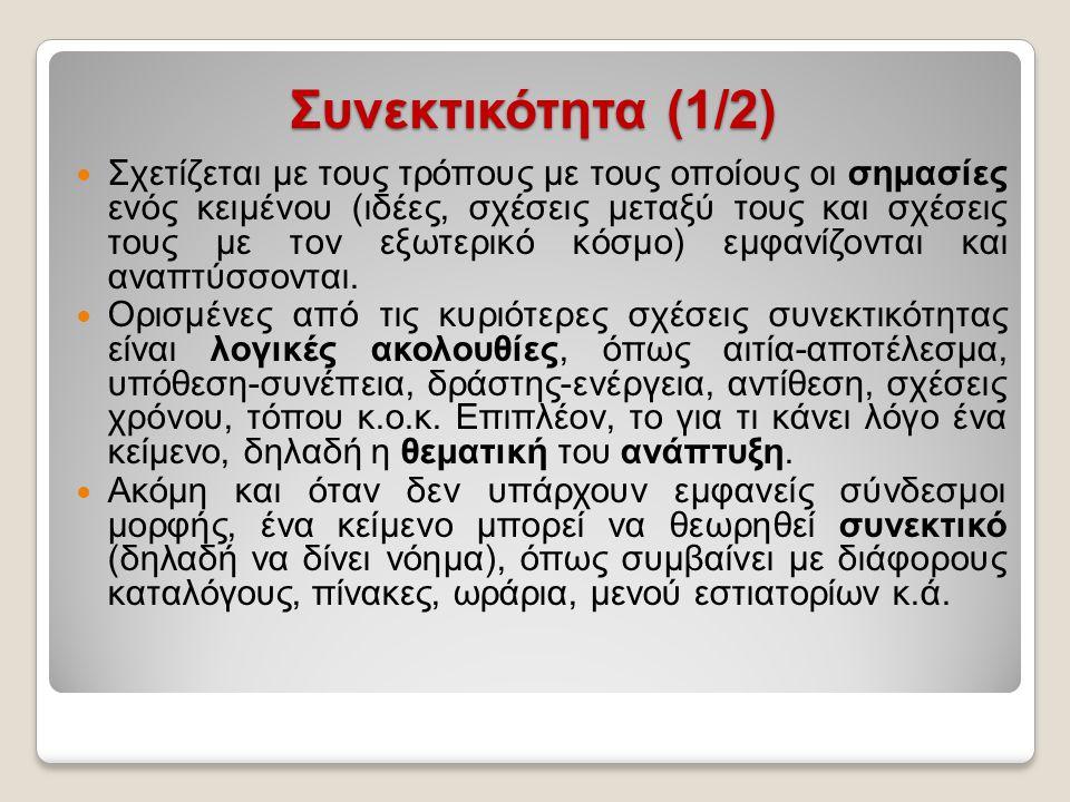 Συνεκτικότητα (1/2) Σχετίζεται με τους τρόπους με τους οποίους οι σημασίες ενός κειμένου (ιδέες, σχέσεις μεταξύ τους και σχέσεις τους με τον εξωτερικό κόσμο) εμφανίζονται και αναπτύσσονται.