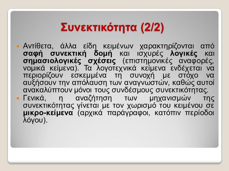 Προθετικότητα (1/2) Σχετίζεται με την πρόθεση ενός πομπού, να παραγάγει ένα κείμενο με συνοχή και συνεκτικότητα και το οποίο στοχεύει να επιτύχει έναν αναγνωρίσιμο σκοπό.