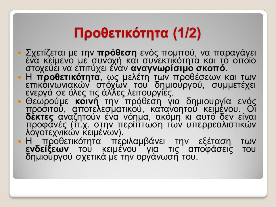 Προθετικότητα (1/2) Σχετίζεται με την πρόθεση ενός πομπού, να παραγάγει ένα κείμενο με συνοχή και συνεκτικότητα και το οποίο στοχεύει να επιτύχει έναν
