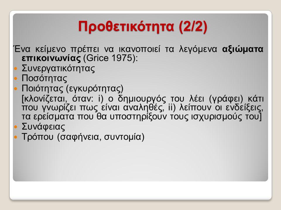 Αποδεκτότητα δέκτη του κειμένου Εδράζεται στον δέκτη του κειμένου, αποτελεί ουσιαστικά μιαν επισκόπηση όλων των άλλων λειτουργιών.