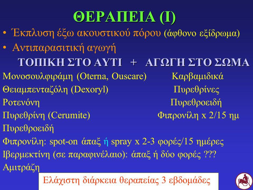 ΘΕΡΑΠΕΙΑ (Ι) Έκπλυση έξω ακουστικού πόρου (άφθονο εξίδρωμα) Αντιπαρασιτική αγωγή ΤΟΠΙΚΗ ΣΤΟ ΑΥΤΙ + ΑΓΩΓΗ ΣΤΟ ΣΩΜΑ Μονοσουλφιράμη (Oterna, Ouscare) Καρ