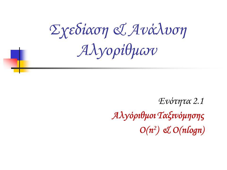 Ενότητα 2.1 Αλγόριθμοι Ταξινόμησης O(n 2 ) & O(nlogn) Σχεδίαση & Ανάλυση Αλγορίθμων