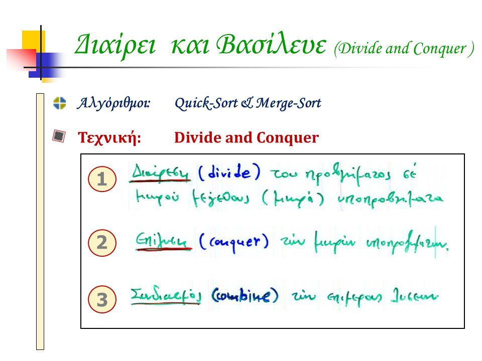 Διαίρει και Βασίλευε (Divide and Conquer ) Αλγόριθμοι:Quick-Sort & Merge-Sort Τεχνική: Divide and Conquer 1 2 3