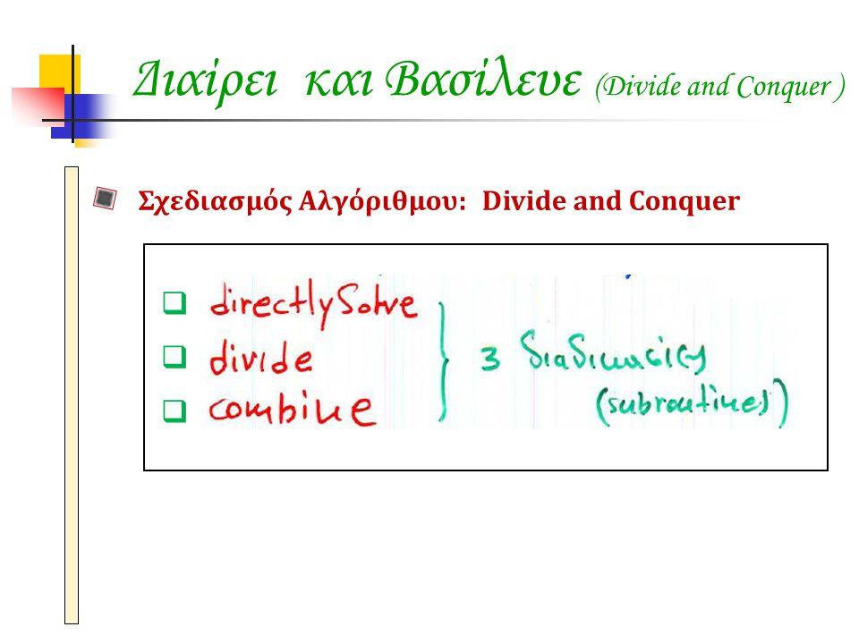 Διαίρει και Βασίλευε (Divide and Conquer ) Σχεδιασμός Αλγόριθμου: Divide and Conquer >   