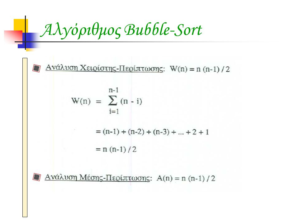 Κάτω φράγματα – Πρόβλημα Ταξινόμηση Bubble-Sort, Selection-Sort, Insertion-Sort