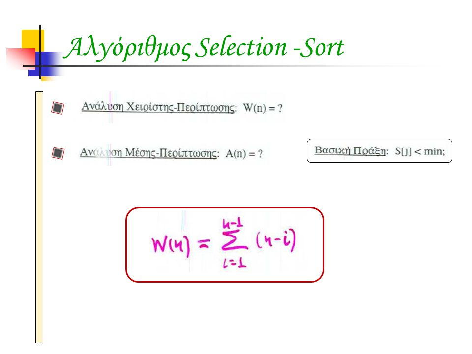 Αλγόριθμος Selection -Sort