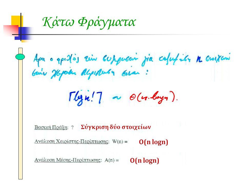 Σύγκριση δύο στοιχείων O(n logn)