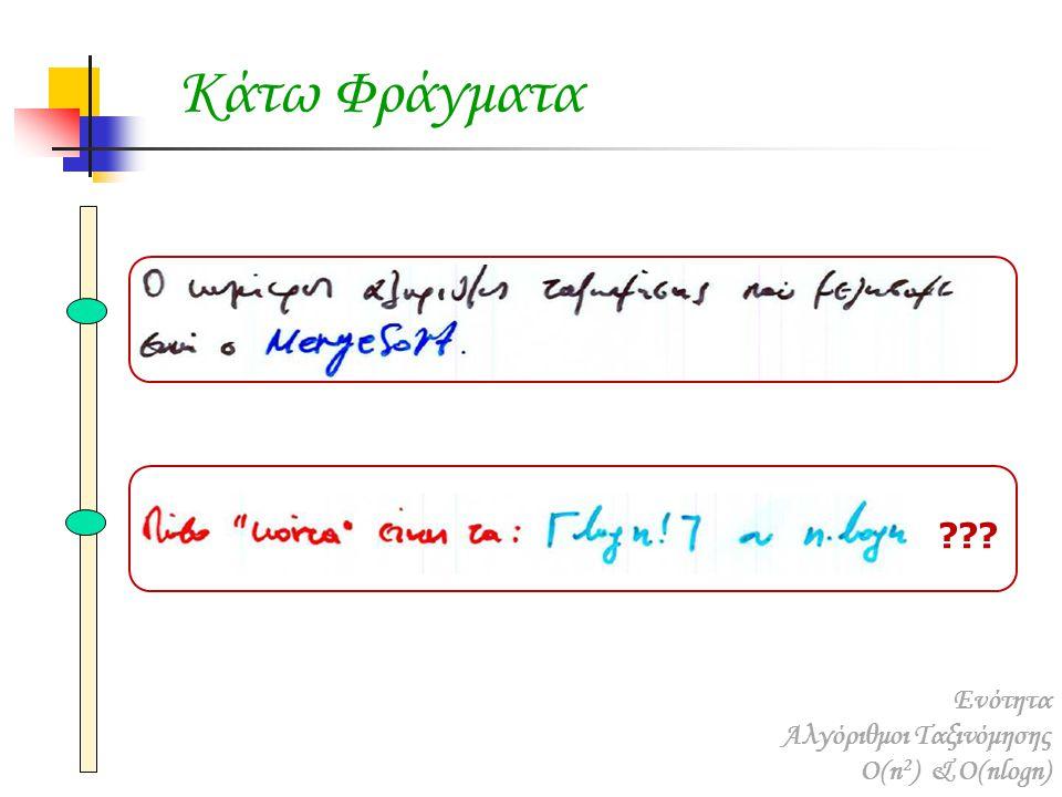 Κάτω Φράγματα Ενότητα Αλγόριθμοι Ταξινόμησης O(n 2 ) & O(nlogn)