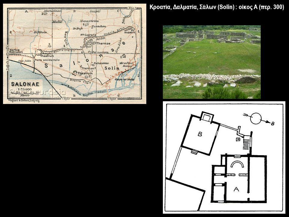 Κροατία, Δαλματία, Σάλων (Solin) : οίκος Α (περ. 300)