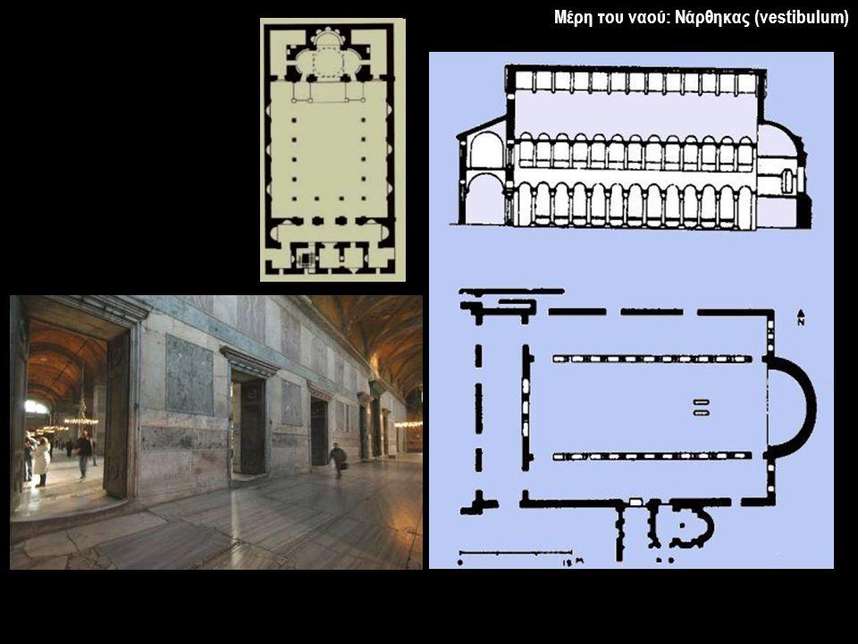 Μέρη του ναού: Νάρθηκας (vestibulum)