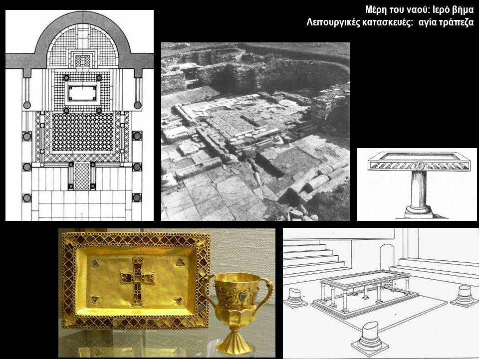 Μέρη του ναού: Ιερό βήμα Λειτουργικές κατασκευές: αγία τράπεζα