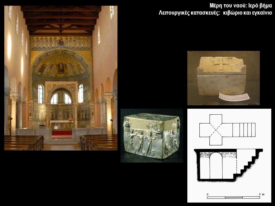 Μέρη του ναού: Ιερό βήμα Λειτουργικές κατασκευές: κιβώριο και εγκαίνιο