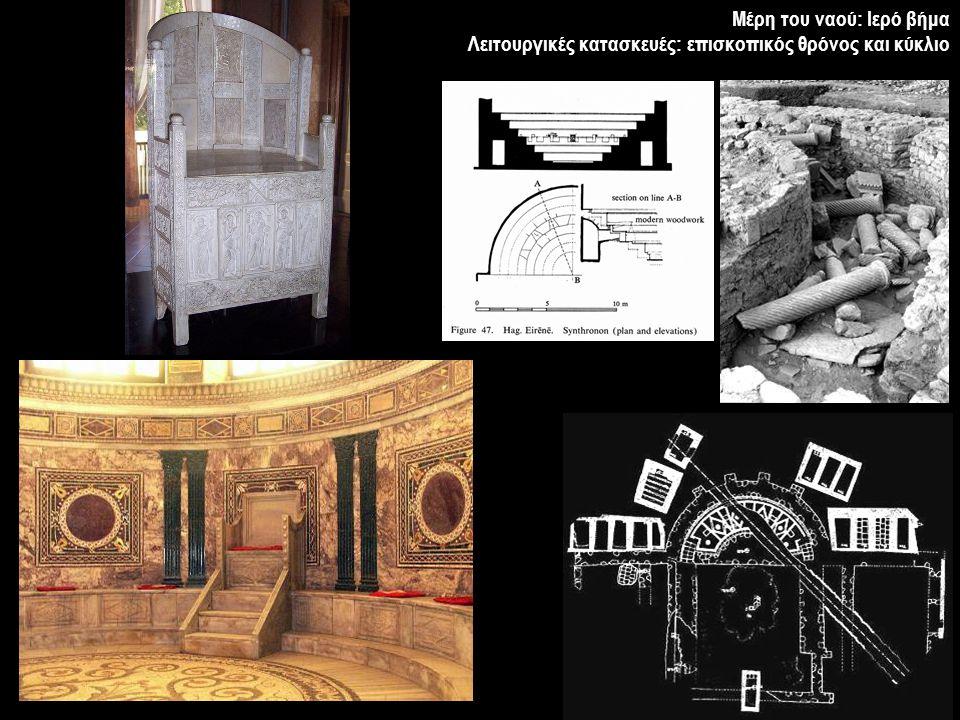 Μέρη του ναού: Ιερό βήμα Λειτουργικές κατασκευές: επισκοπικός θρόνος και κύκλιο