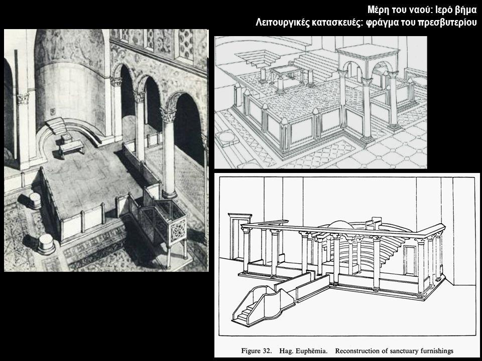 Μέρη του ναού: Ιερό βήμα Λειτουργικές κατασκευές: φράγμα του πρεσβυτερίου
